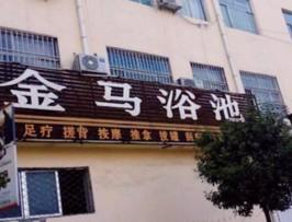 济宁金乡金马浴池项目