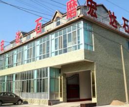 滨州市宏达石磨科技,办公楼 500 平方米,15 匹地源中央空调取暖制冷工程
